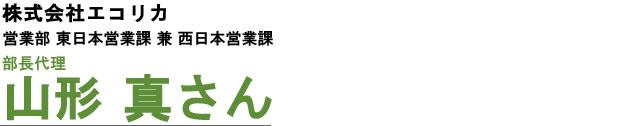 対談コラム:株式会社エコリカ