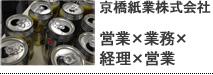 京橋紙業株式会社 第2回 2020年までにオレたちができること