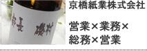 京橋紙業株式会社 第7回 2020年までにオレたちができるこ