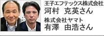 王子エフテックス株式会社  &  株式会社ヤマト