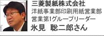三菱製紙 株式会社