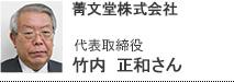菁文堂 手帳製造において、創業100年の伝統と技術