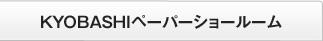 KYOBAYASHIペーパーギャラリー