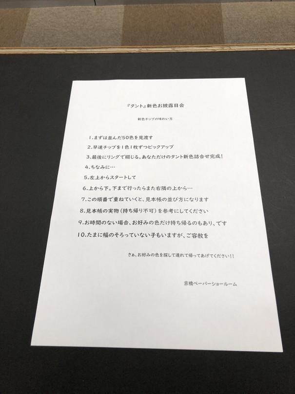 タント増色お披露目展示会②.jpg