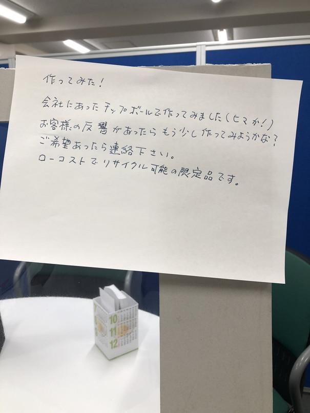 2020_05_08_営業ツール②.jpg