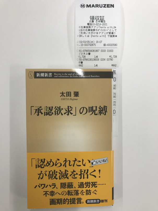 「承認欲求」の呪縛.jpg
