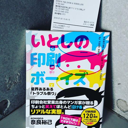 いとしの印刷ボーイズ.jpg