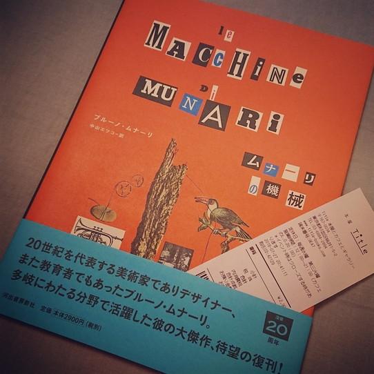 ムナーリの機械.jpg