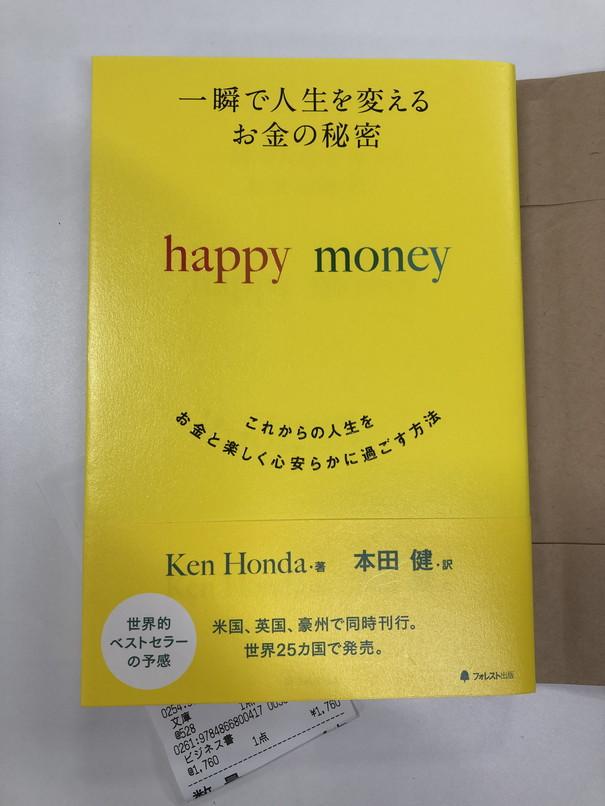 一瞬で人生を変える お金の秘密 happy money .jpg