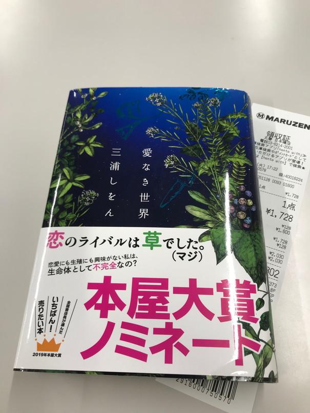 愛なき世界.jpg