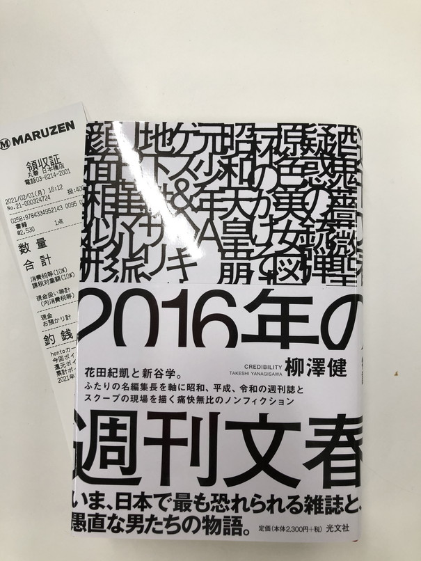 2016年の週刊文春.jpg