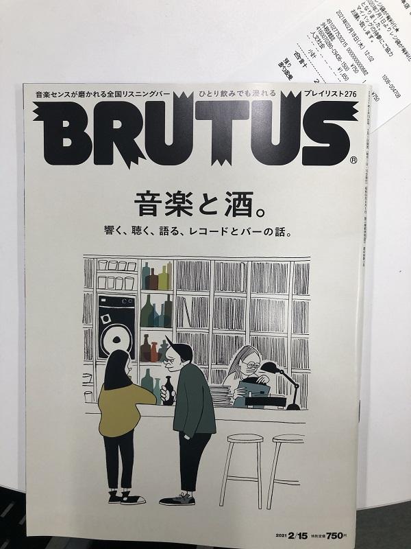 BRUTUS音楽と酒.jpg